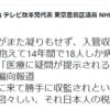 NHKワールドがまた  2021年4月30日