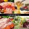 【オススメ5店】新大久保・大久保(東京)にある焼肉が人気のお店