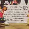 今週のおすすめは海鮮多めです!宜しくお願いします! 羽村居酒屋 焼鳥 沖縄料理 串RYU