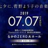 2019年7月7日、第6回定期演奏会開催決定! 指揮は後藤正樹先生!