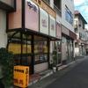 【今週のラーメン2682】 中華料理 味元 (川崎・向河原) タンメン