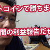 【ビットコイントレード】12日間の利益をご報告!ビットフライヤーで稼ごうぜぃ!in 神戸・三宮・元町 VLOG#90