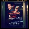 【映画】スリービルボード