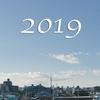 2019年明けまして、代々木八幡宮