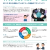 マドック ウェブマスターサービス【デジタル集客】