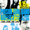 POISON GIRL BAND 60分漫才 feat.レイザーラモンRG&椿鬼奴