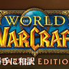 World of WarcraftのDraeneiのOPを勝手に翻訳する/旧OP編