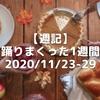 【週記】踊りまくった1週間 2020/11/23-29