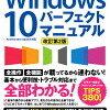 Windows10 Home Edition にグループポリシーエディタを追加する方法