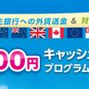 外貨送金&外貨定期で最大10,000円プレゼント ☆彡