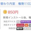 【ポイ活】日替わり内室 権勢110万到達