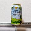 北海道産の原料を詰め込んだイオン限定のビール!サッポロ「富良野の薫り ~ゆるやかエール~」!