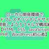 ローカル開発環境でワードプレスオリジナルデザインを開発しよう3フォルダ構成編【HTML, CSS, JavaScript, PHP, WordPress初心者】