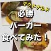 【マクドナルド新商品 / 必勝バーガー】パイナップルが激ウマらしいので食べてみた け・ど・も!!