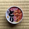 ツナ缶レビュー番外編「いなば・焼きとり たれ味」・ツナ具研究会