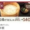 丸亀製麺のアプリで、釜揚げうどん半額のクーポンが配布されてた!豚たま丼も美味!