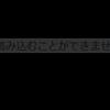 【Chrome】プラグインを読むことができませんでした 解決法