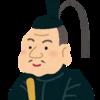 徳川も15代続いたし、連敗11くらいへーきへーき!