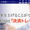 「M2J マネースクェア・ジャパン」なら、トラリピの設定が簡単で失敗トレードが減らせる!