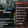 【MHXX】カマキリ装備一式/エリアル双剣編【モンハンダブルクロス攻略】