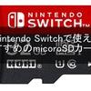 Nintendo Switchで使えるおすすめのmicroSDカード!基礎知識や選び方のポイントも!