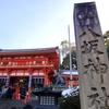節分まで限定の恵方朱印と摂社の新御朱印 京都・八坂神社