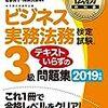 ≪商工会議所検定≫ ビジネス実務法務検定出願しました!!決戦はニイタカヤマノボレ1208!!