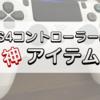 PS4コントローラーの充電端子が壊れた!新しくコントローラーを買わずに解決するアイテム