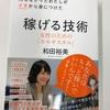 女性のための稼げる技術3〜よかったブログ149日目〜