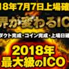 2018年7月7日上場確定ICO?100倍になる可能性!?