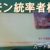 コモン統率者構築用にカード買ったので開封