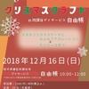 クリスマスイベント開催します🎅