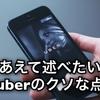 【uberの注意点・デメリット】uberのクソなところ【ウーバー返金方法】