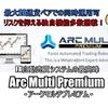 FX自動売買EAの最高峰「アークマルチプレミアム」最大20通貨での運用可!