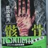 都筑道夫「骸骨」(徳間文庫)