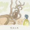 「ウサギと行く春の京都旅④ 縁よ来い、美濃焼きに包まれて」
