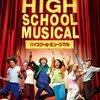 学校を舞台に乱れ舞うミュージカル 『ハイスクール・ミュージカル』感想