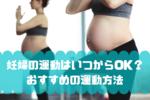 【妊婦の体重管理】運動はいつからしていい?おすすめの運動方法をご紹介!