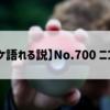 【全ポケ語れる説】No.700 ニンフィア