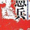 『憲兵』大谷敬二郎