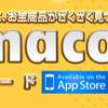 Amacode(アマコード)のダウンロード、インストール方法