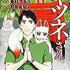 『稲荷神社のキツネさん』