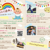 【お知らせ】FTMパパによるトークショー3人目の登壇者決定!!
