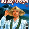 マンガ『55歳の地図』黒咲一人 著 日本文芸社