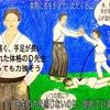 稽古日記~鎌倉武道館講習会 article46