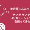 美容師さんおすすめの「ナプラ ケアテクト HB カラーシャンプー」を使ってみた!