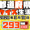 【都道府県クイズ】第293回(問題&解説)2020年3月18日