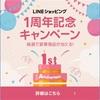 LINEショッピング1周年でポイントアップ中!