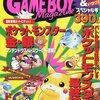 ゲームボーイマガジン ゲーム雑誌プレミアランキング17  持っている人は今すぐ買い取り査定して!!
