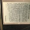 【長崎県大村市】大村藩三十七士の碑